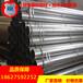 贵州镀锌螺旋管钢管厂家供应镀锌螺旋钢管现货