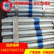 湖南醴陵镀锌管尺寸规格表最新价格