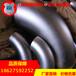湖南长沙钢管配件碳钢弯头,不锈钢弯头型号可定制