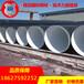 湖南邵阳3pe防腐螺旋钢管厂家大口径防腐焊接螺旋钢管