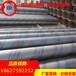 湖南钢管厂家/湘潭630螺旋管/湘潭供水排污管道螺旋钢管