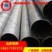 湖南螺旋管廠家直銷常德焊接螺旋鋼管今日價格