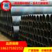 湖南螺旋管厂家现货供应常德螺旋钢管直径219-1820结构制管用螺旋管