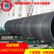 湖南螺旋管厂家现货供应湘潭螺旋钢管直径219-1820结构制管用螺旋管