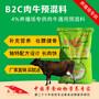 英美尔犊牛预混料4%牛用复合预混合饲料图片