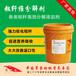 粗纖維降解劑你米秸稈發酵飼料