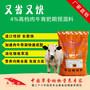 山西肉牛用预混料、肉牛育肥期饲料配方图片
