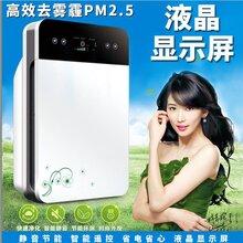 供应负离子空气净化器家用商用卧室pm2.5去除甲醛雾霾烟尘图片