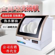 廣東出貨全自動家用洗碗機臺式小型刷碗機一件起批圖片