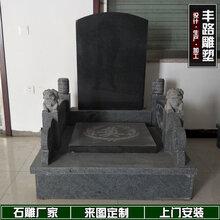 山西黑墓碑,山西黑石碑,花崗巖家族墓碑