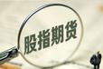 郑州恒指期货开户条件及流程