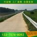 护栏板高速公路波形乡村道路护栏板