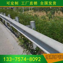 波形护栏高速公路波形道路防撞护栏