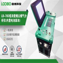 LB-70D自動多功能煙塵煙氣測試儀可用于各類脫硫設備效率的測定圖片