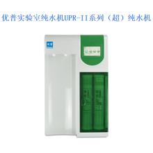 UPR系列超純水機嚴格按照雙級反滲透工藝的實驗室純水制備系統圖片