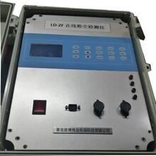 LB-ZXF在線式粉塵濃度監測圖片