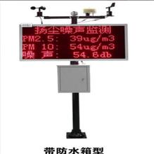 LBPM2000建筑工地揚塵在線監測系統氣象五參數監測設備圖片