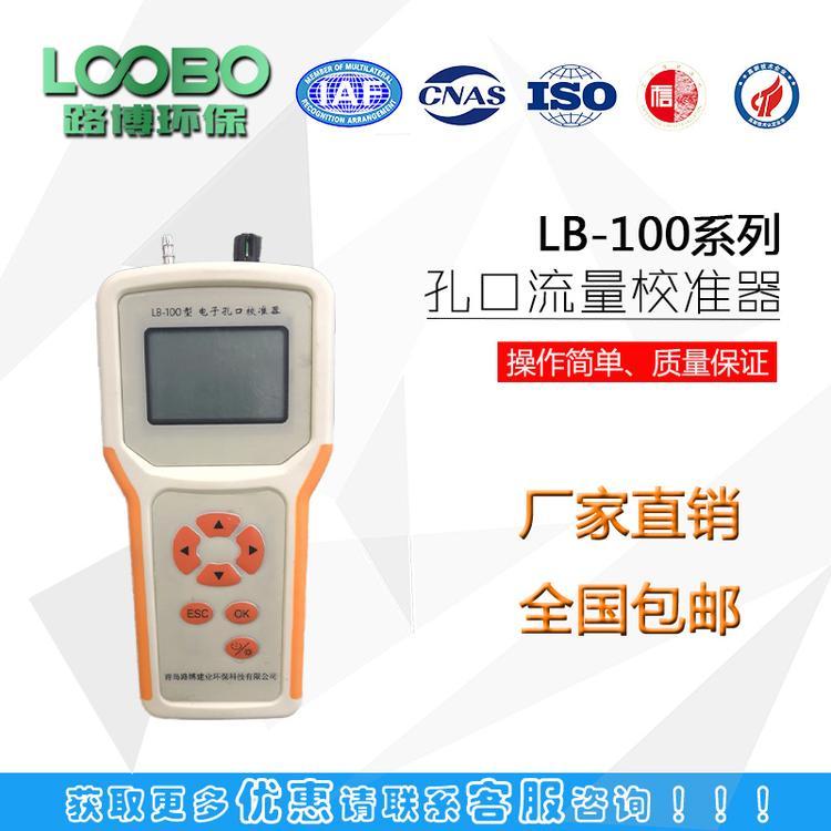 LB-100型电子孔口流量校准器校准中流量采样器