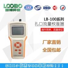 LB-100型電子孔口流量校準器校準中流量采樣器圖片