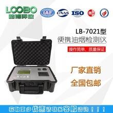 LB-7021型直读式油烟快速检测仪便携式油烟排放浓度监测仪图片