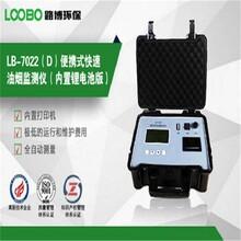 LB-7022D直读式油烟检测仪内置锂电池版实时检测油烟排放浓度值图片