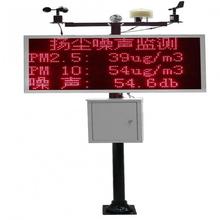 LBPM2000建筑工地揚塵在線監測系統氣象五參數監測系統圖片