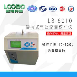 LB-6010便携式气体流量校准仪产品介绍