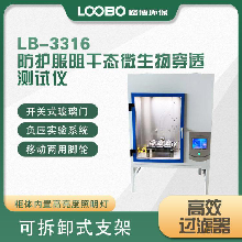 LB-3316防護服阻干態微生物穿透測試儀阻干態微生物穿透試驗圖片