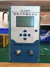 LB-4160A甲醛測試儀圖片