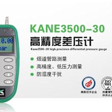 英國凱恩KANE3500-30高精度差壓計圖片