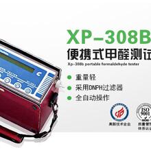 XP-308B便攜式甲醛測試儀圖片