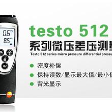 testo512系列微壓差壓測量儀便攜式圖片