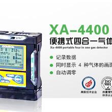 XA-4400便攜式四合一氣體檢測儀氣體監測圖片
