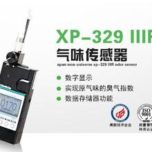 日本新宇宙XP-329IIIR氣味傳感器氣體檢測監測?圖片