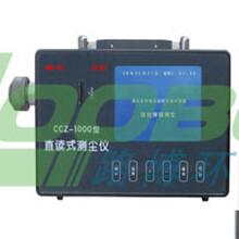 LB-CCZ1000礦用防爆直讀式測塵儀粉塵檢測監測圖片