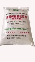 脲醛樹脂膠改性劑,新型環保樹脂膠粉,脲醛樹脂膠粉圖片
