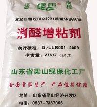 供应全国用于板材厂脲醛树脂胶粉,脲醛树脂胶改性剂,消醛增粘剂