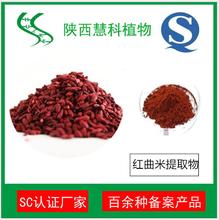 红曲米提取物10:1慧科SC认证厂家品质保证现货