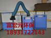 焊接吸尘净化器价格/富宏元环保sell/焊接吸尘净化焊接吸尘净化器