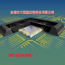 COB邦定黑胶哑光型COB邦定黑胶COB底部填充黑胶图片