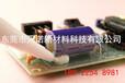 电子专用室温硫化型RTV硅橡胶厂家批发