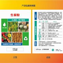生根粉植物生长调节剂技术配方转让