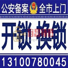 宜昌换玥玛锁具公司电话131-0078-0045盼盼防盗门锁那里有换电子门锁多少