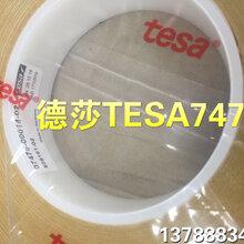 顺多顺供应德莎7475tesa测试胶带原装正品tesa7475测试离型胶带图片