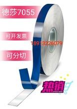 进口德莎7055泡棉胶带TESA7055耐高温高透明丙烯酸泡棉胶带图片