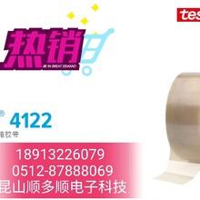 Tesa4122附着力测试胶带德莎4122pvc重型箱包装胶带(19mm66M)图片
