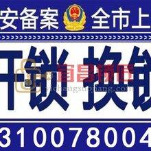宜昌伍临路急开锁价格低,开门锁上门电话131-0078-0045
