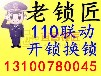 宜昌急开锁售后电话131-0078-0045玥玛锁具那里有急开锁价格便宜