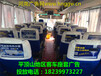 鲁山县城乡客车座套广告