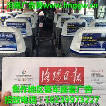 武陟县城乡客车座套广告、制作、发布及维护